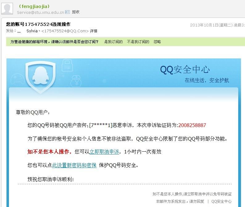 qq申诉是什么_QQ邮箱老是收到申诉邮件怎么办_百度知道