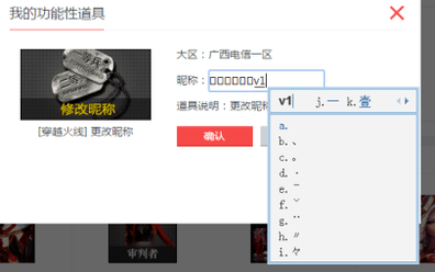 cf名字空格复制2015_求CF改名卡可以用的空格名字代码!_百度知道