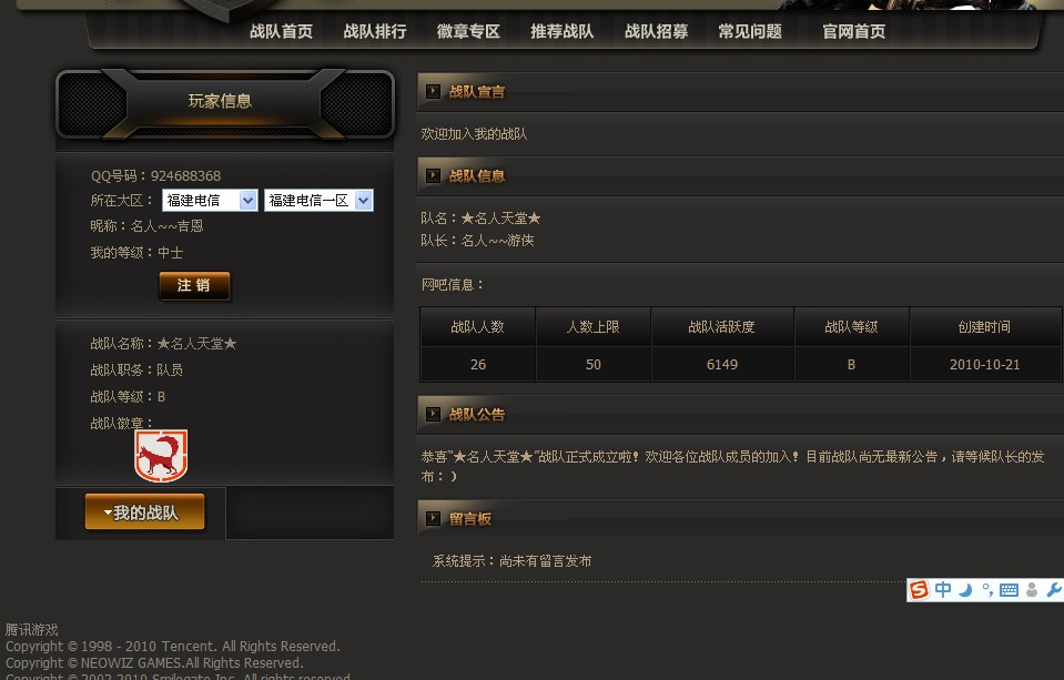 cf东珈战队_cf战队官网的,信息同步在哪?;