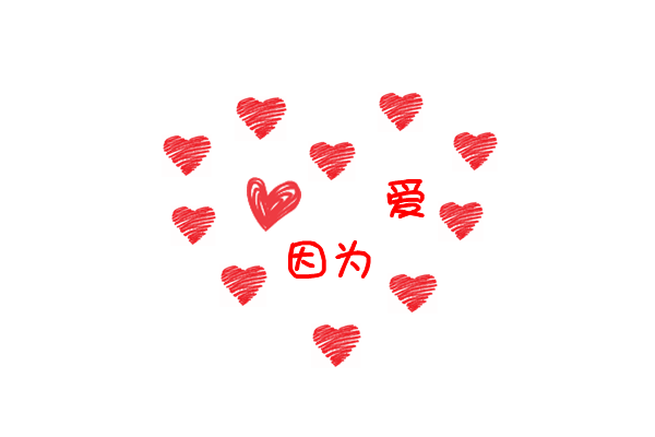 qq表情玫瑰心形_qq表情玫瑰花做的爱心,最好能弄成字_百度知道