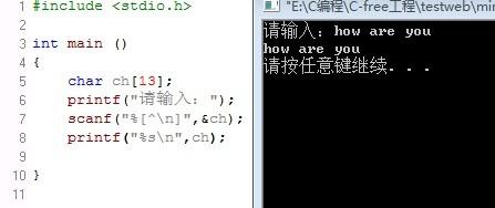 scanf輸入字符串 編程語言學習(二) 三種編程語言的基本輸入輸出