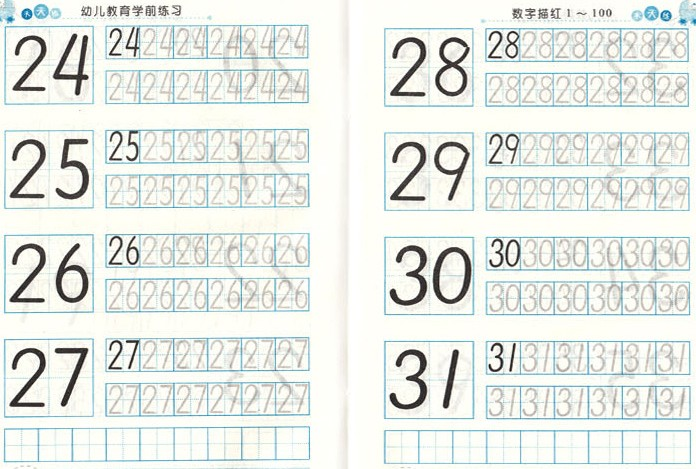 田格本怎么書寫阿拉伯數字圖片