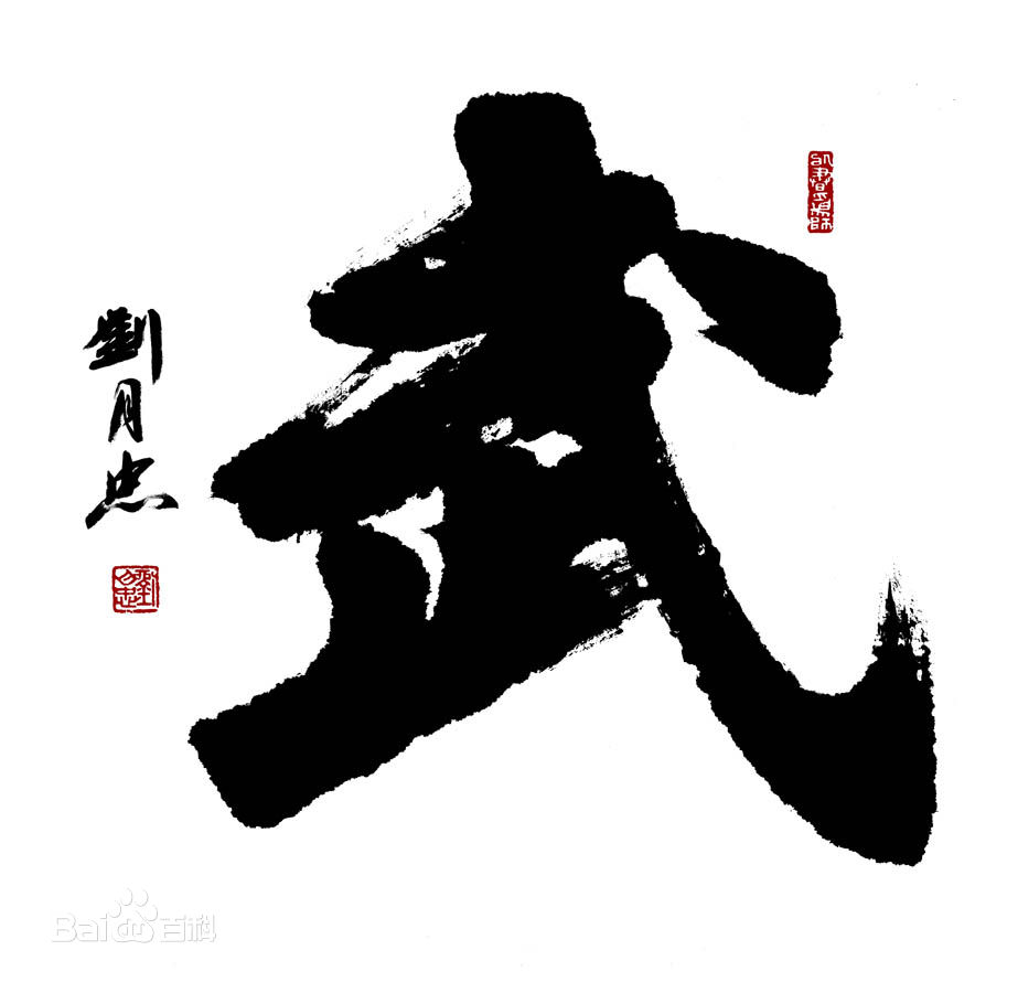 日本字_什么. 2011-07-29 动画《魁拔》海报两个毛笔字是谁写的?是日本人吗?