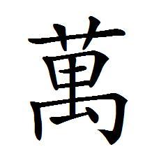 的繁体字怎么写_万的繁体字怎么写_百度知道