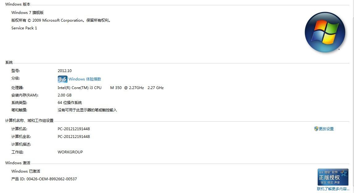 WWW_7SSDD_COM_为啥我的windows7旗舰版打英雄联盟fps值时高时低 开始的时候54 后面0