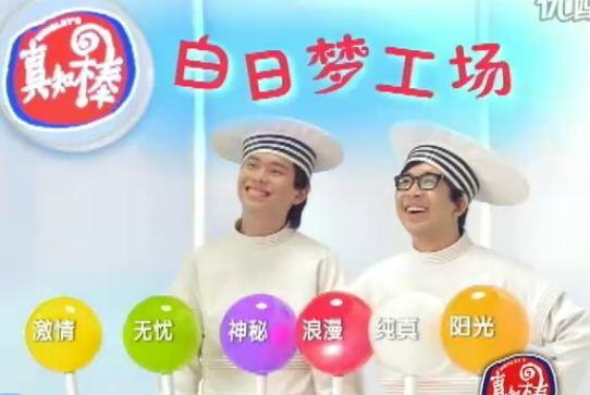 大大泡泡糖广告音乐_真知棒广告里,其中一个天使长得好像陈赫