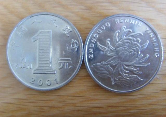 有2015年的1元硬币_一元硬币是什么样的图_百度知道