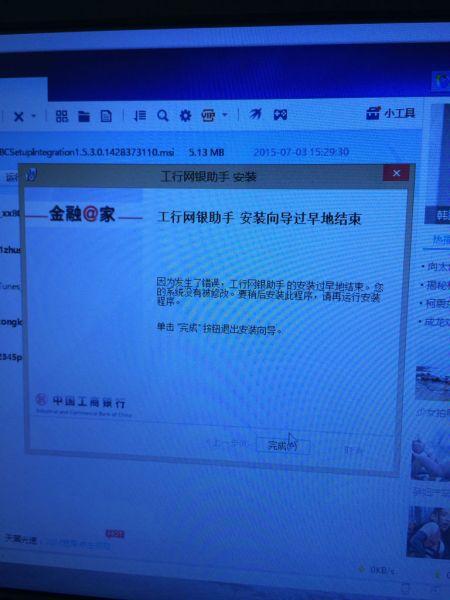 中国工商网银助手_为什么安装工行网银助手