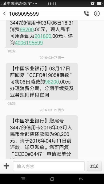 農行卡短信 浙江聯合大眾涉嫌非法吸收公眾存款案