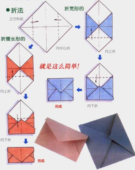 长方形折爱心的方法_正方形折法图解 _网络排行榜