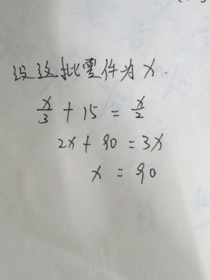 老婆逼里愹��{>��_加工一批零件,完成个数与零件总个数的比是一比三.