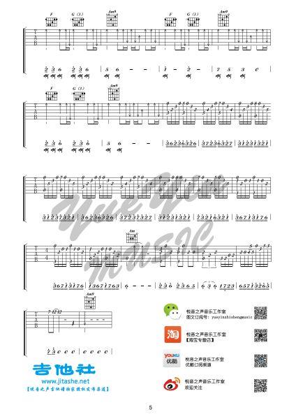 求大神大魚海棠印象曲 吉他譜,謝謝啦,超級喜歡大魚海棠圖片