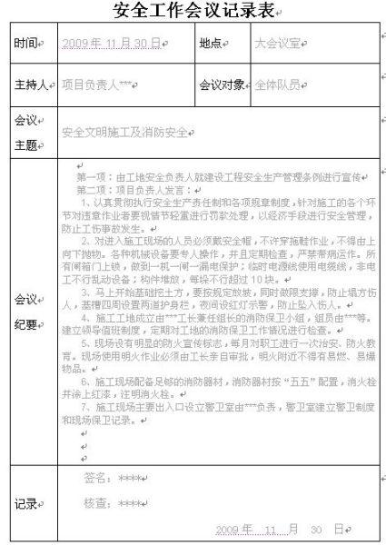 会议记录格式范文_会议记录范文_公司会议记录范文_淘宝助理