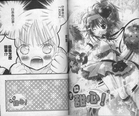 日本漫画黄色视频_求守护甜心亚梦漫画版变身守护命运彩图和一张无色图