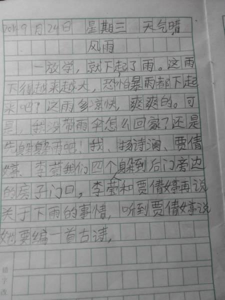 写黄山的作文300字_日记50字大全10篇_100字日记大全_日记大全_日记题材大全