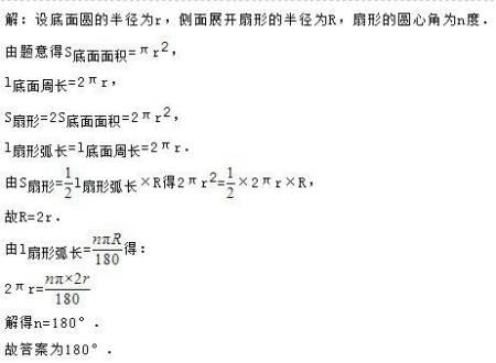 �yb*ycnK��k[_若圆锥侧面积是底面积的2倍,则这个圆锥的侧面展开图的圆心角是____°