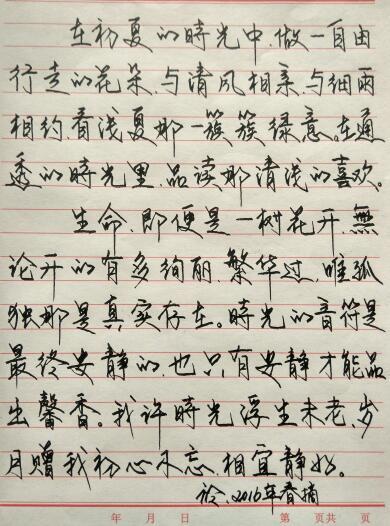 摘抄練習鋼筆字!求大師指點!圖片