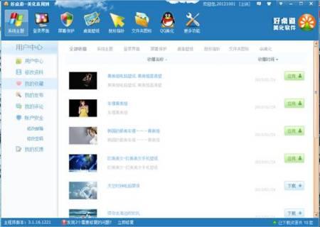 好桌道美化软件下载_我用好桌道美化软件,在里面下载了主题壁纸,为什么不能用