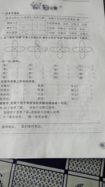 �9�ny��Z��j7��_写田字旁的字.