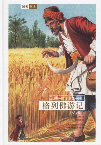 游记主题歌_格列佛游记一书中格列佛在大人国遭遇了什么危险经历