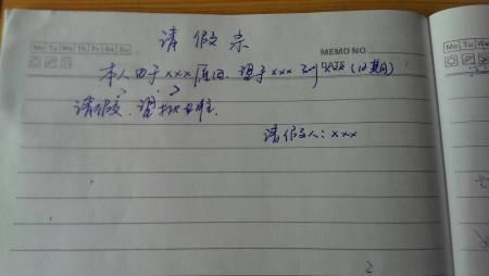 如果是學生,最好的辦法是父母去請假 追問 什么意思呀幫我寫一張條.圖片