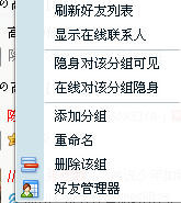 我的qq2013右鍵分組不顯示頭像顯示圖片