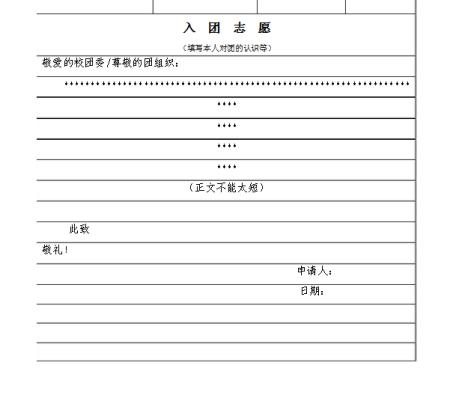 正確入團志愿書的格式圖片