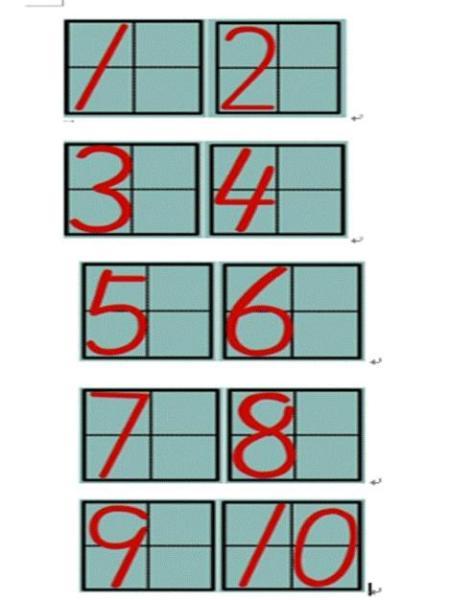 阿拉伯數字田字格標準書寫格式圖片