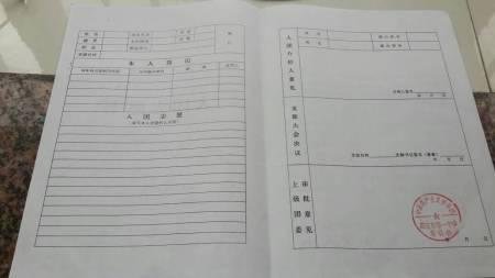 入團志愿書怎么填寫啊!(是個表格)圖片