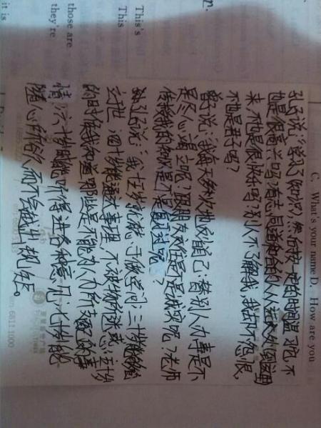 孔子语录十则原文_论语全文及解释-论语全文及翻译完整_论语十则原文及翻译 ...
