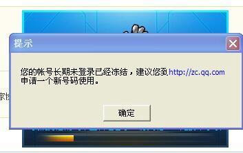qq业务冻结解除网址_我的qq永久冻结了,被人举报了,是不是我的头像有问题?