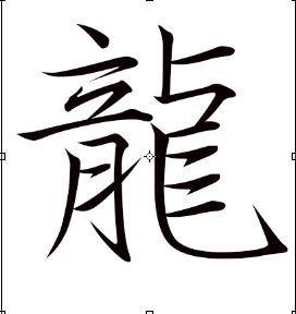 qq短的个性繁体字签名_龙字网名大全女生 龙的繁体字大全图 龙虎雀武 繁 体字图片