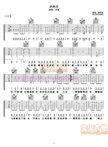 庐州月吉他_谁有许嵩的清明雨上,庐州月,半城烟沙的六线谱?