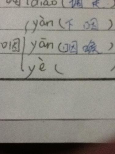 咽ye可以组成什么词语啊