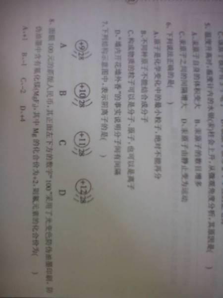 边m�il_求九年级化学答案