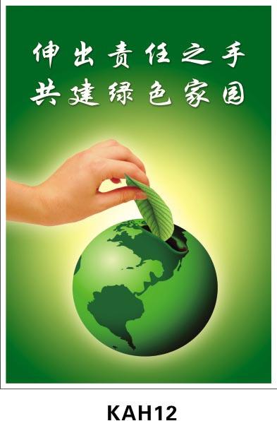 诚信计生标语_关于保护地球的标语-关于保护地球的宣传语-保护地球的英语标语 ...
