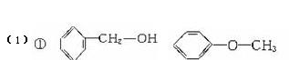 初中有機化學(1)a,b,c三種物質的分子式都是c7h8o.高中學期新升感言圖片