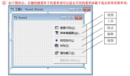 vb制作记事本_vb设计记事本菜单界面