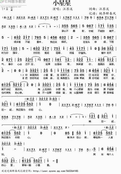 汪蘇瀧的哪一首歌可以用八孔豎笛吹啊,有的話附張簡譜圖片