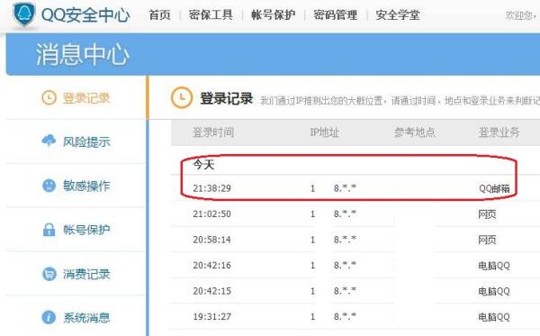 qq上次登陆查询_QQ邮箱怎么查到上次登录IP地址。。_百度知道