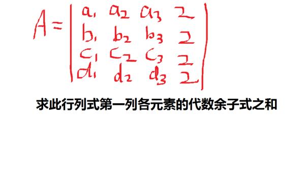 如何求代数余子式_线性代数 行列式 代数余子式_百度知道