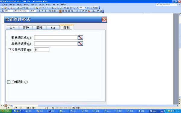 企业网络理员_EXCEL中控件格式设置_百度知道