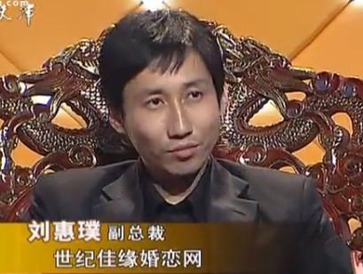 非你莫属刘惠璞求职_谁知道世纪佳缘刘惠璞的简历或是个人资料?_百度知道