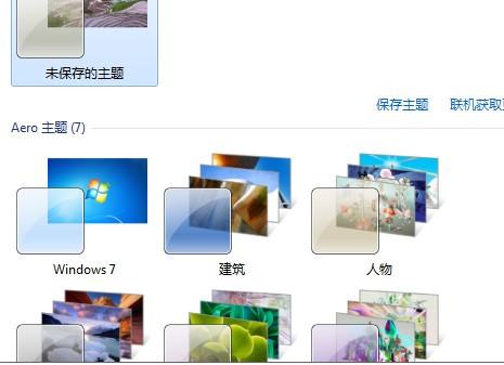 Win7桌面_win7系统自带桌面图标_百度知道
