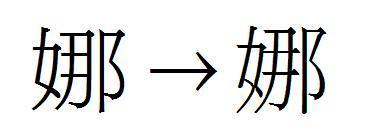的繁体字怎么写_娜的繁体字怎么写_百度知道