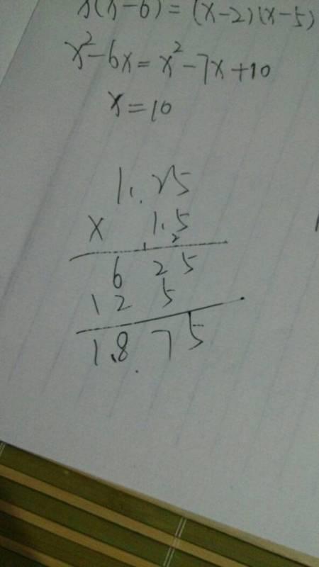 小数乘法怎样列竖式_小数乘法怎样列竖式_作业帮