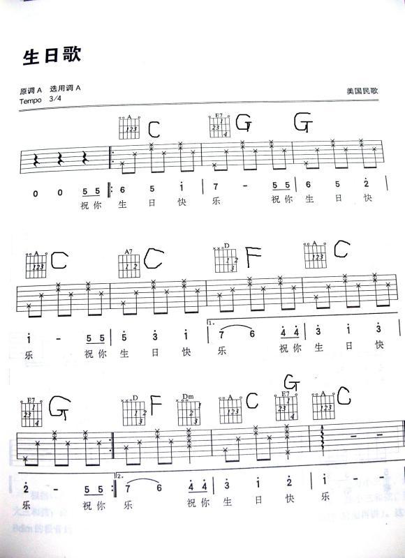 吉他曲谱_求助求助《生日歌》的吉他谱用和弦怎么?_百度知道