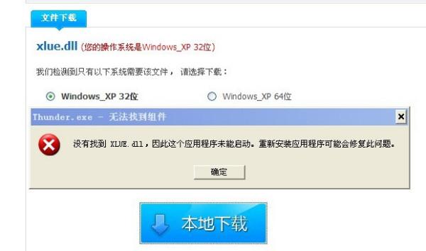 迅雷怎么下不了东西_XLUE.dll丢失,找不到,迅雷被卸载了,但是去网上下载XLUE.dll 下载 ...
