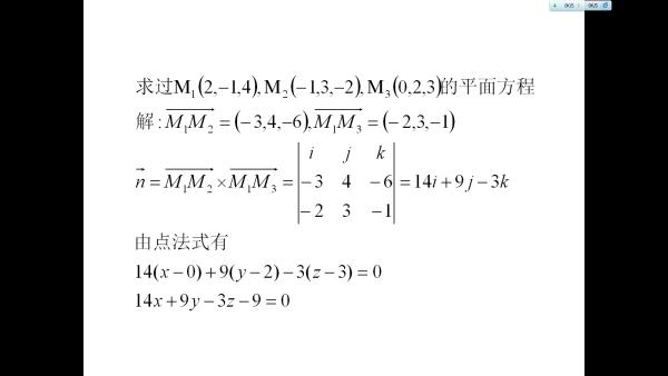 已知向量a x 3_关于空间向量平面方程求过三点M1(2,-1,4),M2(-1,3,-2),M3(0,2,3)的 ...