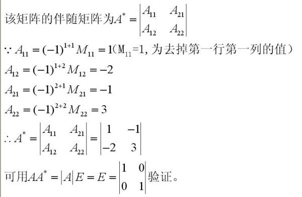 如何求代数余子式_二阶行列式的代数余子式怎么求比如3121他的伴随矩阵不是得求他 ...